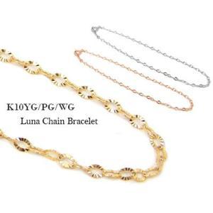 ブレスレット デザインチェーン ルナチェーン K10 イエローゴールド/ピンクゴールド/ホワイトゴールド|fashionjewelry-em