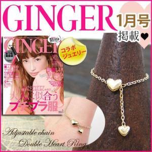 チェーン リング ハート サイズ調節自在 K18イエローゴールド/ピンクゴールド/ホワイトゴールド  フリーサイズ GINGER別冊2012|fashionjewelry-em