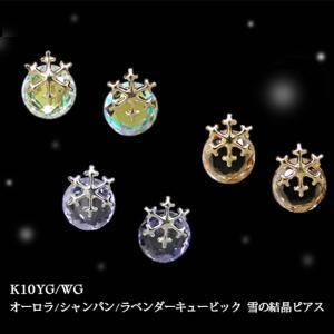 雪の結晶 ピアス オーロラ/シャンパン/ラベンダーキュービック 2Way K10イエローゴールド/ホワイトゴールド|fashionjewelry-em