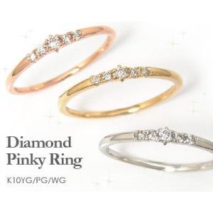 K10YG/PG/WG ダイヤモンド ピンキーリング|fashionjewelry-em
