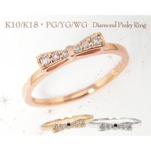 K10/K18 PG/YG/WG ダイヤモンド リボンモチーフ ピンキーリング|fashionjewelry-em