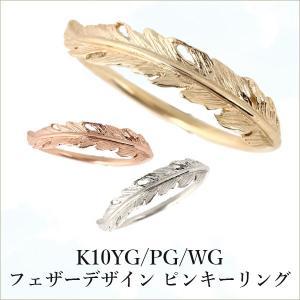 フェザーデザイン ピンキーリング K10イエローゴールド/ピンクゴールド/ホワイトゴールド fashionjewelry-em
