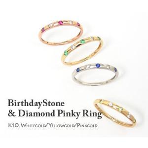 K10WG/YG/PG 誕生石「バースデーストーン」×ダイヤモンド ドッツデザイン ピンキーリング|fashionjewelry-em