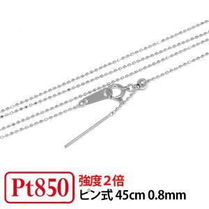 小さなトップにも通せるピン式 プラチナ Pt850 0.8mm カットボール ピン チェーン ネックレス 45cm スライドアジャスター 強度2倍/レーザー接合|fashionjewelry-em