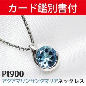 サンタマリア アクアマリン ネックレス プラチナ Pt900  5mm ラウンド シンプル カード鑑別書付|fashionjewelry-em