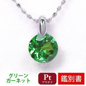 プラチナ グリーンガーネット ツァボライト ネックレス カード鑑別書付|fashionjewelry-em