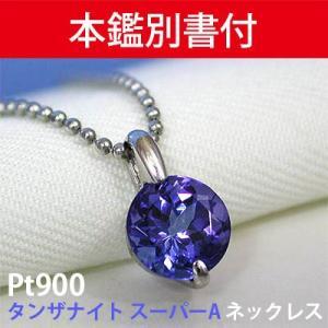 中央宝石研究所鑑別書付 タンザナイト スーパーAクラス ネックレス プラチナ 6.5mm 1.284ct|fashionjewelry-em