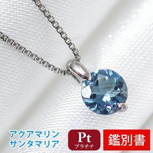 サンタマリア アクアマリン ネックレス プラチナ Pt900 カード鑑別書付|fashionjewelry-em