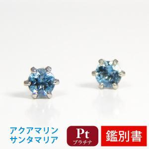 プラチナ サンタマリア アクアマリン ピアス Pt900 【カード鑑別書付】|fashionjewelry-em