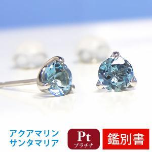 プラチナ サンタマリア アクアマリン ピアス Pt900 カード鑑別書付 4mm|fashionjewelry-em