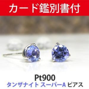 タンザナイト スーパーAクラス ピアス プラチナ 4mm カード鑑別書付|fashionjewelry-em