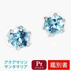 サンタマリア アクアマリン ピアス プラチナ Pt900 カード鑑別書付 5mm シンプル|fashionjewelry-em