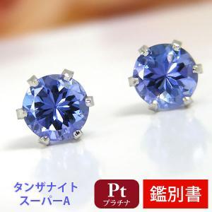 タンザナイト スーパーAクラス  ピアス プラチナ カード鑑別書付|fashionjewelry-em