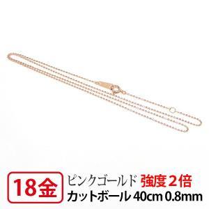 強度2倍  造幣局検定マーク入り 日本製K18PG ピンクゴールド 0.8mm幅レーザーカットボールチェーンネックレス40cm fashionjewelry-em