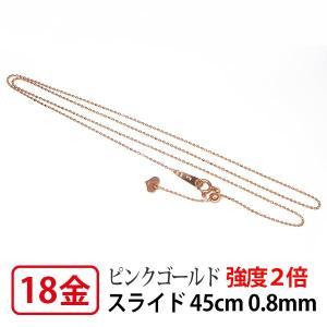 強度2倍  日本製K18PG ピンクゴールド 0.8mm幅レーザーカットボールチェーンネックレス45cm fashionjewelry-em