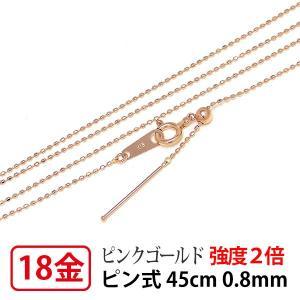 小さなトップにも通せるピン式 K18PG ピンクゴールド 0.8mm カットボール ピン チェーン ネックレス 45cm スライドアジャスター 強度2倍/レーザー接合 fashionjewelry-em