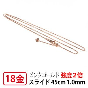 強度2倍  日本製K18PG ピンクゴールド 1.0mm幅レーザーカットボールチェーンネックレス45cm ムーブ/スライドアジャスター