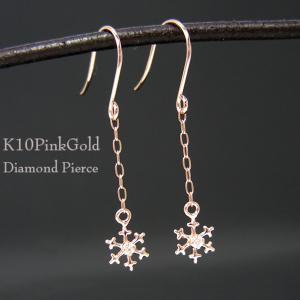 ダイヤモンド 雪の結晶 フックピアス ジプシーピアス K10ピンクゴールド|fashionjewelry-em
