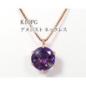 アメジスト ネックレス K10 ピンクゴールド 6mm|fashionjewelry-em