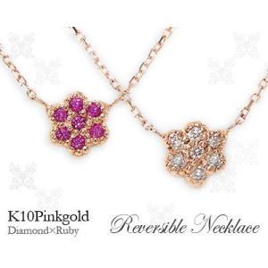 リバーシブル ルビー ダイヤモンド ネックレス フラワー K10PG fashionjewelry-em