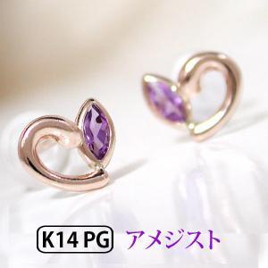 K14PG・アメジスト・ハートピアス