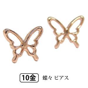 K10PG バタフライ『蝶々』デザイン ピアス