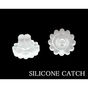 シリコンキャッチ 「1個(片側)」|fashionjewelry-em