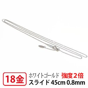 強度2倍  日本製K18WG ホワイトゴールド 0.8mm幅レーザーカットボールチェーンネックレス45cm