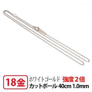強度2倍  造幣局検定マーク入り 日本製K18WG ホワイトゴールド 1.0mm幅レーザーカットボールチェーンネックレス40cm fashionjewelry-em