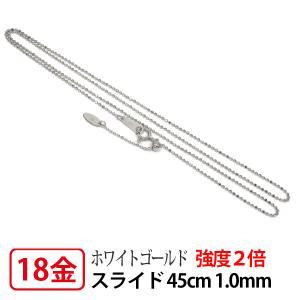 強度2倍  日本製K18WG ホワイトゴールド 1.0mm幅レーザーカットボールチェーンネックレス45cm ムーブ/スライドアジャスター