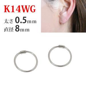 フープピアス パイプフープピアス 丸 ホワイトゴールド K14WG 太さ0.5mm×直径8mm|fashionjewelry-em