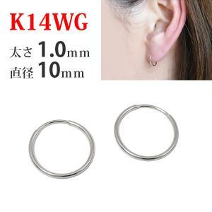 フープピアス パイプフープピアス 丸 ホワイトゴールド K14WG 太さ1.0mm×直径10mm|fashionjewelry-em