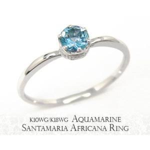K10WG/K18WG アクアマリン サンタマリア アフリカーナ クラウンデザイン シンプルファッションリング