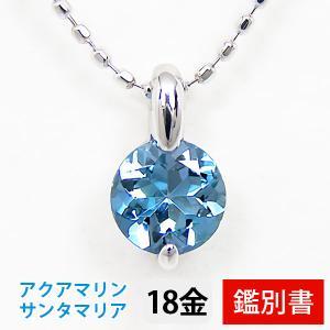 サンタマリア アクアマリン ネックレス ホワイトゴールド K18WG  5mm カード鑑別書付|fashionjewelry-em