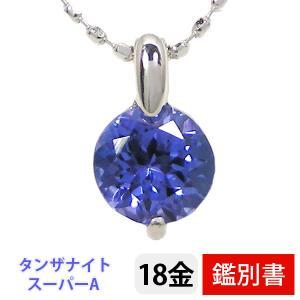 タンザナイト スーパーAクラス  ネックレス ホワイトゴールド K18WG 5mm カード鑑別書付|fashionjewelry-em