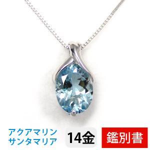 サンタマリア アクアマリン ネックレス K14WG  8x6mm カード鑑別書付|fashionjewelry-em