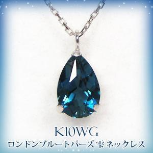 ロンドンブルートパーズ ネックレス K10WG ホワイトゴールド|fashionjewelry-em