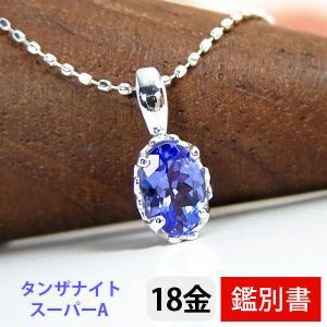 タンザナイト スーパーAクラス ネックレス ホワイトゴールド K18WG カード鑑別書付|fashionjewelry-em