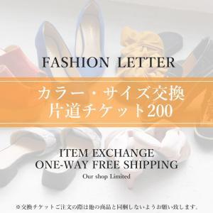 FASHION LETTER 「サイズ・カラー交換チケット200円」(メール便用)