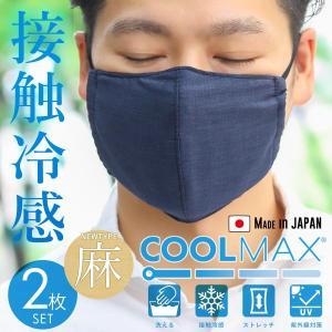 夏用 マスク 接触冷感 ひんやりとしたクール生地 マスク 2枚セット 夏 涼しい 麻 マスク 夏 高...