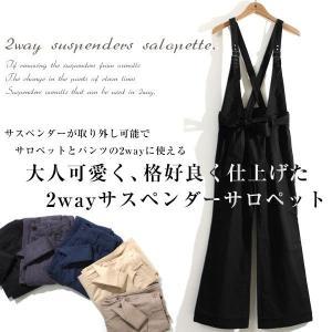 サロペット スカンツ  レディース|fashionletter