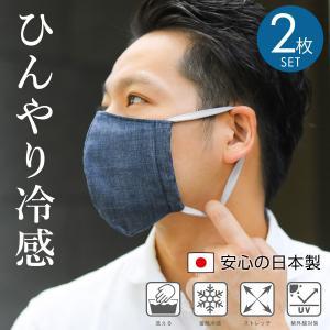 【即納になりました】マスク 夏用 夏 涼しい 冷感接触 夏対策 洗えるマスク 日本製 使い捨てよりお...