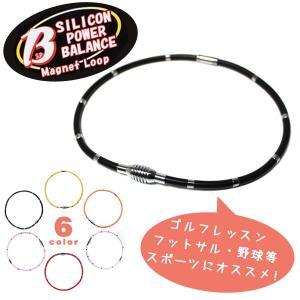 シリコンパワーバランス マグネットループ 磁器ネックレス  プレゼントにオススメのこの商品の 簡易ラ...