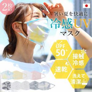 ひんやり冷感UVカットマスク 2枚セット 速乾 ストレッチ 伸縮 紫外線対策 UV UPF50 夏 ...