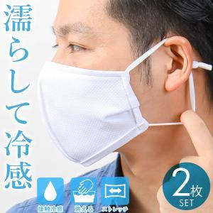 夏用 マスク 接触冷感 濡らして使える ひんやりとした ウォータークーリングマスク 2枚セット 夏 ...