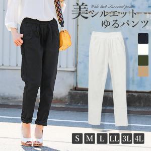 ゆるパンツ サルエルパンツ レディース ストレッチパンツ 綿パンツ ワイドタック 美脚 コットン 大きいサイズ スキニー 黒 ブラック 春パンツ S/M/L/LL/3L/4L|fashionletter