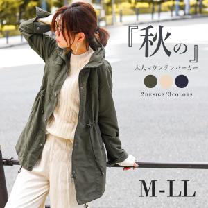 ソフト モッズコート レディース マウンテンパーカー(マウンパ)  【サイズ(共通)】M / L /...