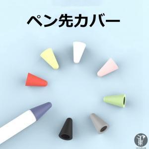 ペン先カバー Pencil 1 2用 アップルペンシル ペン先スリーブ シリコン 保護カバー第1世代...