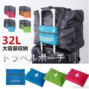 トラベルバッグ トラベルポーチ 収納バッグ バッグインバッグ 収納 折りたたみバッグ 大容量 32L...