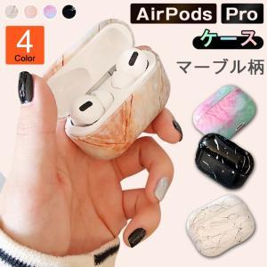 AirPods Pro ケース カバー Apple エアーポッズケース カバー アクセサリー エアポ...